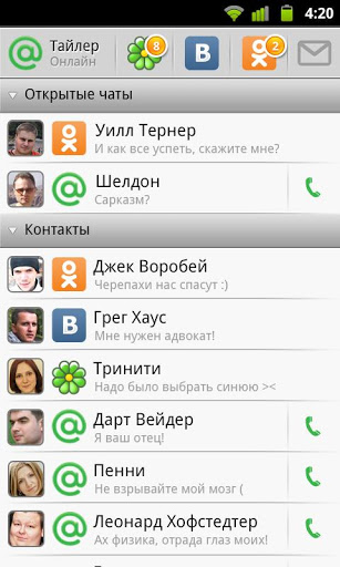 Mail ru для android