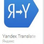 Yandex_Translate